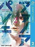 ファイアパンチ 2 (ジャンプコミックスDIGITAL)