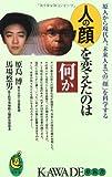 人の顔を変えたのは何か―原人から現代人、未来人までの「顔」を科学する (KAWADE夢新書)