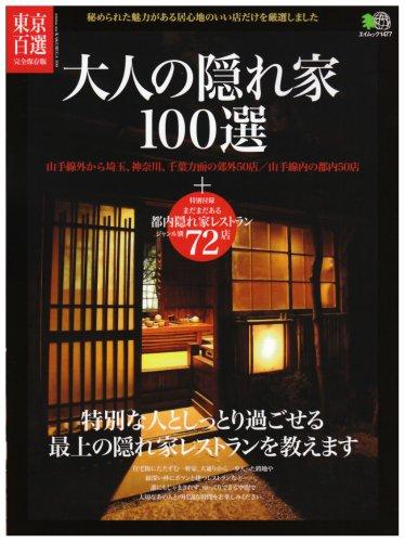 大人の隠れ家100選―東京百選完全保存版 (エイムック 1477 東京百選 完全保存版)