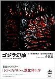 ゴジラ幻論 ――日本産怪獣類の一般と個別の博物誌