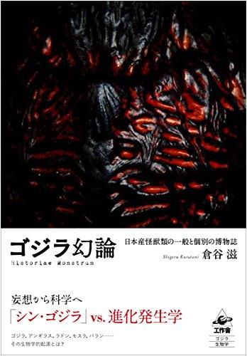 ゴジラ幻論 ——日本産怪獣類の一般と個別の博物誌
