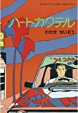 ハートカクテル(1) (モーニングコミックス)