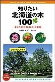 知りたい北海道の木100~身近な街路樹・庭木・公園樹 画像