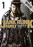 ジャンク・ランク・ファミリー 1【期間限定 無料お試し版】 (ヤングチャンピオン・コミックス)