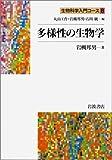 多様性の生物学 (生物科学入門コース 8)