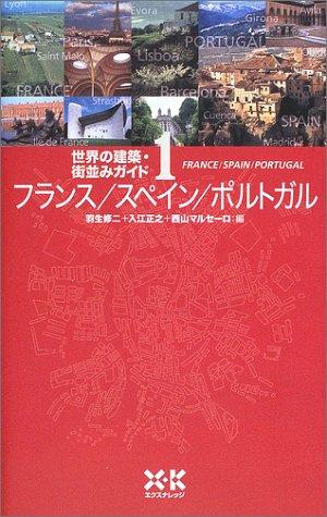 世界の建築街並みガイド1 フランス/スペイン/ポルトガルの詳細を見る