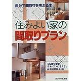 住みよい家の間取りプラン―自分で間取りを考える本 プロから学ぶ基本プランの考え方と最新実例図面106