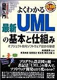 図解入門よくわかる最新UMLの基本と仕組み (How‐nual Visual Guide Book)