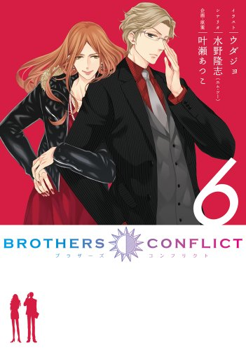 BROTHERS CONFLICT 6 (シルフコミックス 27-6)の詳細を見る