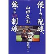 山田久志優しさの配球、強さの制球―21世紀型人材活用