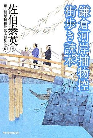 鎌倉河岸捕物控 街歩き読本 (時代小説文庫)
