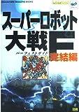 スーパーロボット大戦F完結編 パーフェクトガイド (SEGASATURN MAGAZINE BOOKS) 画像