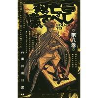 双亡亭壊すべし 8 (少年サンデーコミックス)