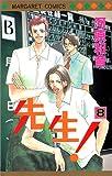 先生! (8) (マーガレットコミックス (3093))