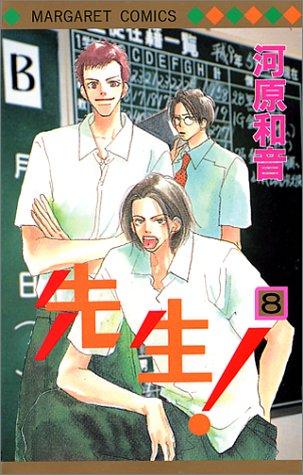 先生! (8) (マーガレットコミックス (3093))の詳細を見る