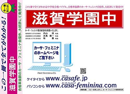 滋賀学園中学校【滋賀県】 予想問題集C1~10(セット1割引)