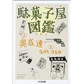 駄菓子屋図鑑 (ちくま文庫)