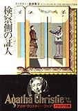 検察側の証人 (ハヤカワ・ミステリ文庫 1-54 クリスティー戯曲集 2)