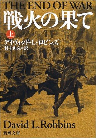 戦火の果て〈上〉 (新潮文庫)の詳細を見る
