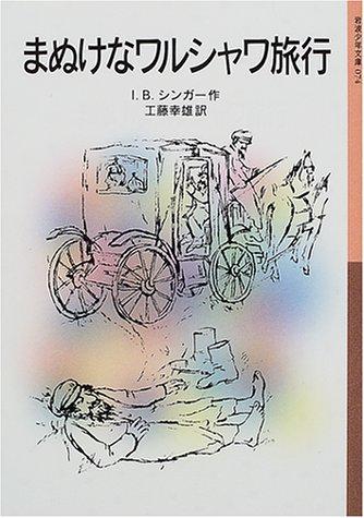 まぬけなワルシャワ旅行 (岩波少年文庫)の詳細を見る