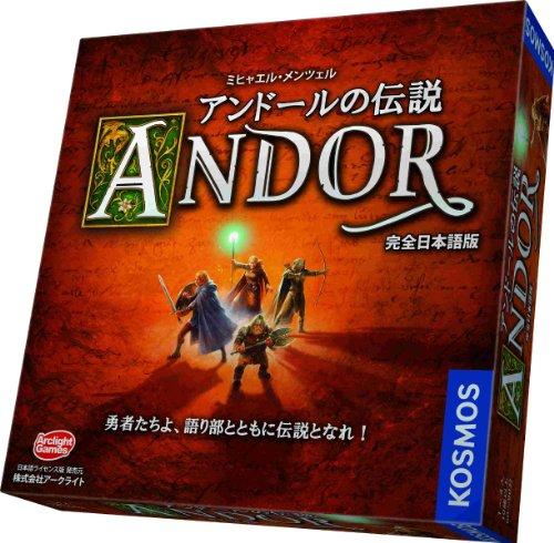 アンドールの伝説 完全日本語版 -