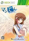 マジてん ~マジで天使を作ってみた~(通常版) - Xbox360