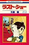 ラストショー / 三原 順 のシリーズ情報を見る