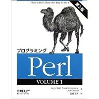 プログラミングPerl〈VOLUME1〉