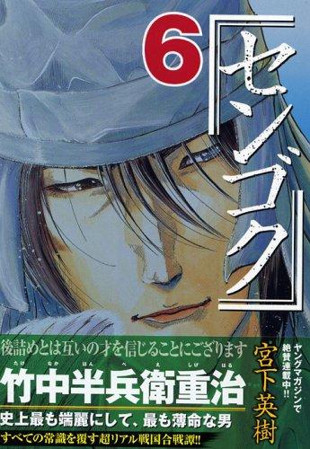 センゴク(6) (ヤンマガKCスペシャル)
