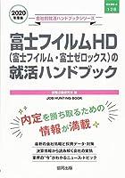 富士フイルムHD(富士フイルム・富士ゼロックス)の就活ハンドブック〈2020年度〉 (会社別就活ハンドブックシリーズ)