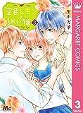 空色レモンと迷い猫 3 (マーガレットコミックスDIGITAL)