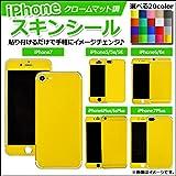 AP スキンシール クロームマット調 背面タイプ2 iPhone7など 保護やキズ隠しに! ブラック iPhone5/5s/SE AP-CR891-BK-5