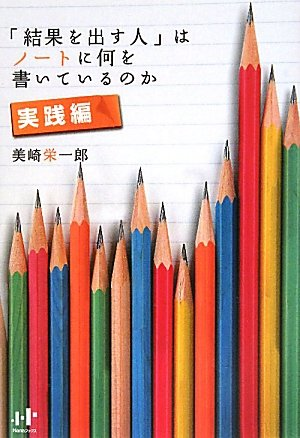 「結果を出す人」はノートに何を書いているのか 実践編 (Nanaブックス)の詳細を見る