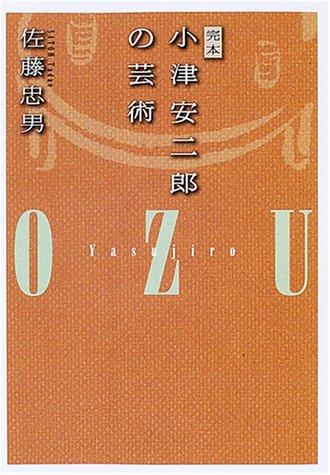 完本 小津安二郎の芸術 (朝日文庫)