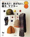 編みたい、あげたい。帽子、マフラーFOR MEN―定番アイテムのニュースタイル