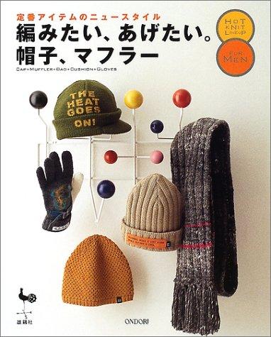 編みたい、あげたい。帽子、マフラーFOR MEN―定番アイテムのニュースタイルの詳細を見る
