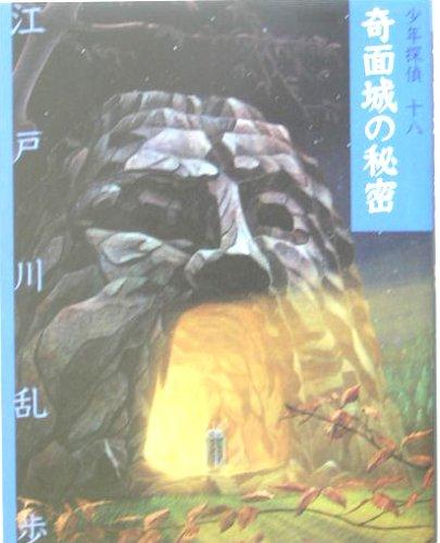 奇面城の秘密 (少年探偵)の詳細を見る
