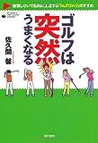 ゴルフは突然うまくなる―練習しないで劇的に上達する「NLPゴルフ」のすすめ