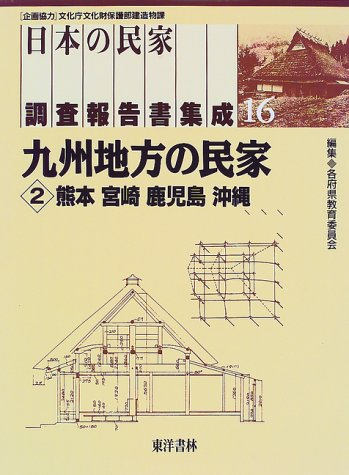 九州地方の民家〈2〉熊本・宮崎・鹿児島・沖縄 (日本の民家調査報告書集成)