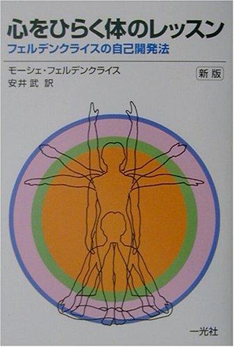 心をひらく体のレッスン—フェルデンクライスの自己開発法
