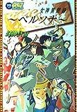 女神異聞録ペルソナ4コマギャグバトル封神具編 (火の玉ゲームコミックシリーズ)