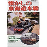 懐かしの東海道本線 (別冊歴史読本 80 鉄道シリーズ 14)