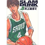 Slam dunk―完全版 (#8) (ジャンプ・コミックスデラックス)