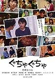 ぐちゃぐちゃ[DVD]