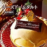【送料込み】【パブロ PABLO クリスマスケーキ 2019】チーズドームタルト - 4号 25日以降お届け分