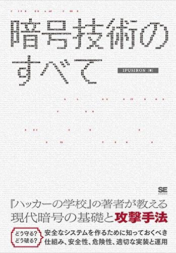暗号技術のすべての電子書籍・スキャンなら自炊の森-秋葉2号店