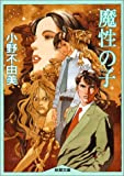 魔性の子 (新潮文庫)