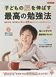 子どもの脳を伸ばす最高の勉強法 (洋泉社MOOK)