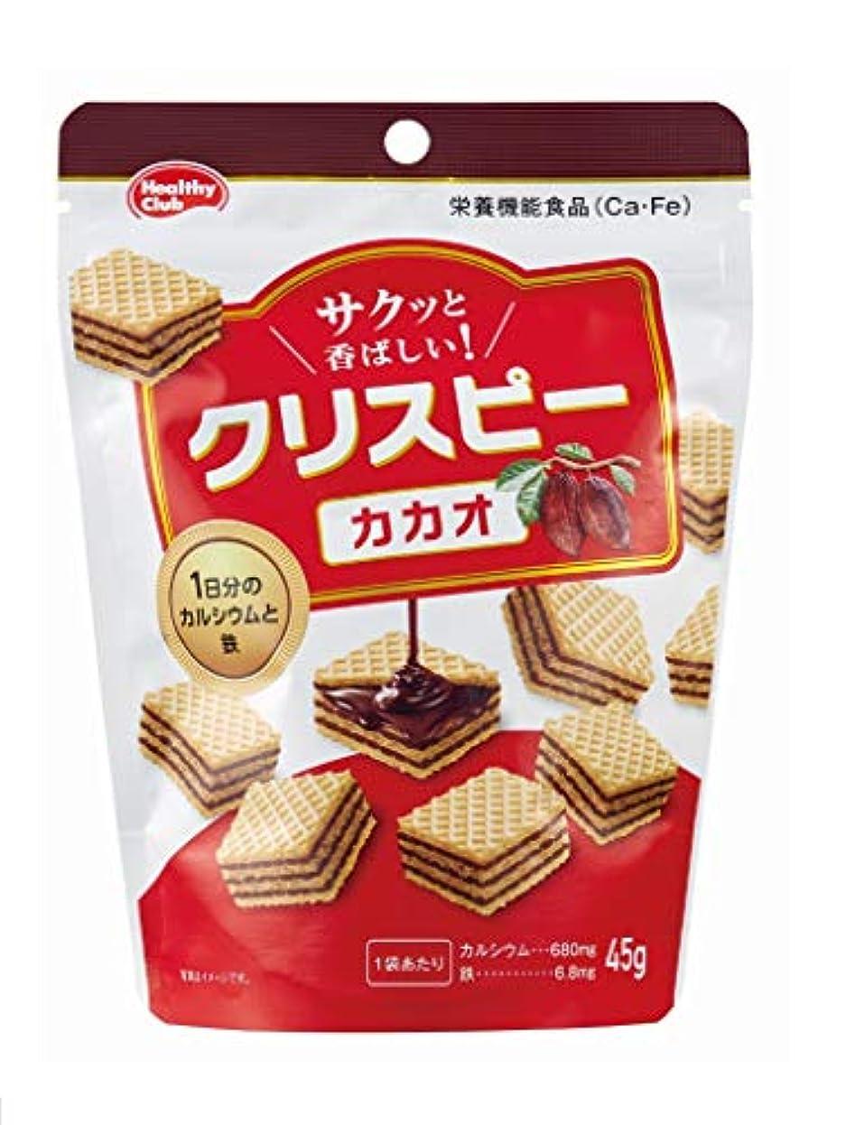 上級卵カロリーハマダ クリスピー カカオ 45g【5個セット】