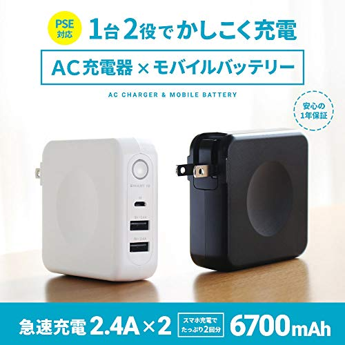 Owltech『AC充電器+6700mAhモバイルバッテリー(OWL-LPBAC6701-BK)』